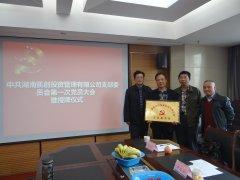 中共贝博网页版贝博投资管理有限公司支部委员会成立暨第一次党员大会