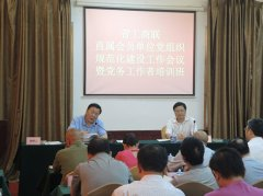 省工商联直属会员单位党组织规范